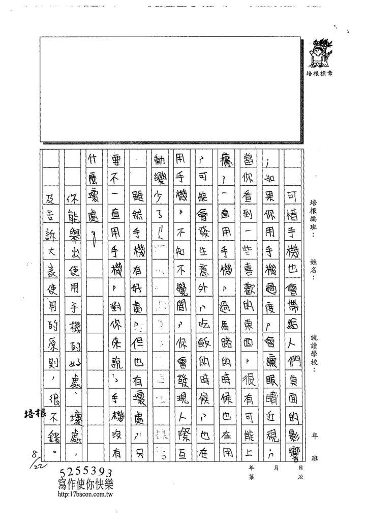 108TSW407丁云淇 (2).jpg
