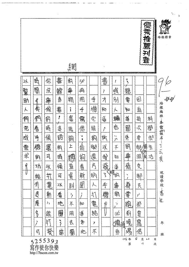 108TSW407丁云淇 (1).jpg