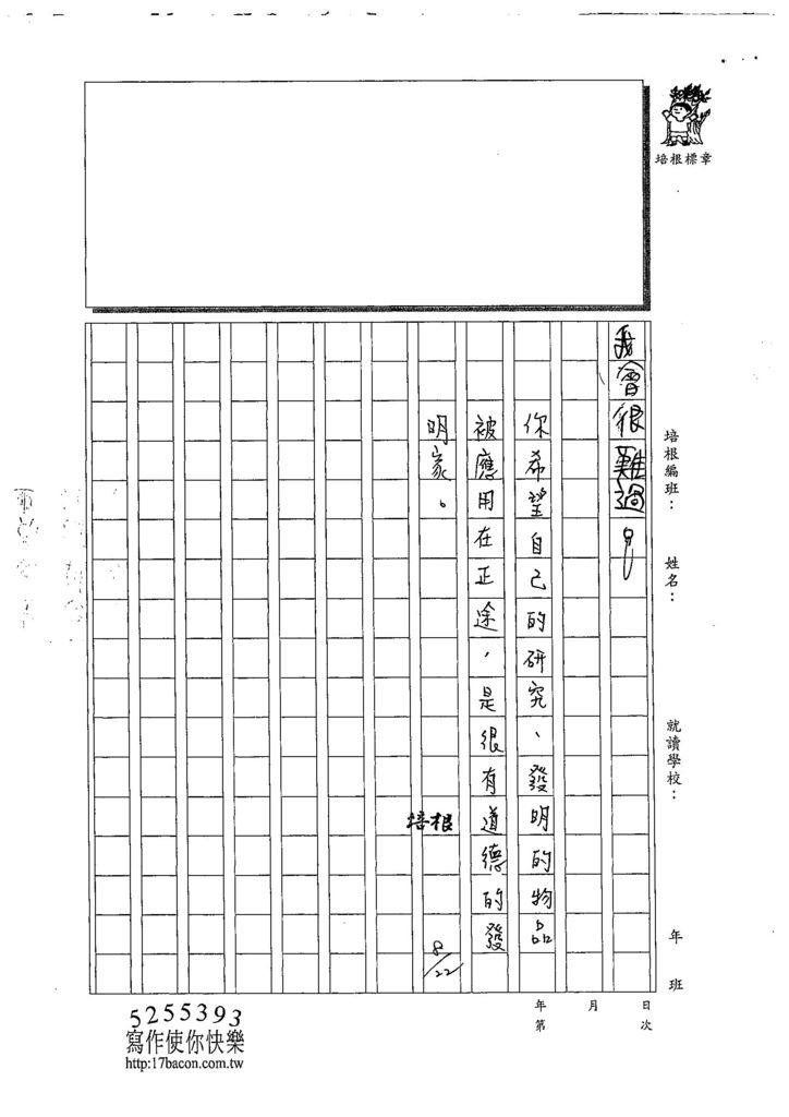 108TSW407王柄畯 (3).jpg