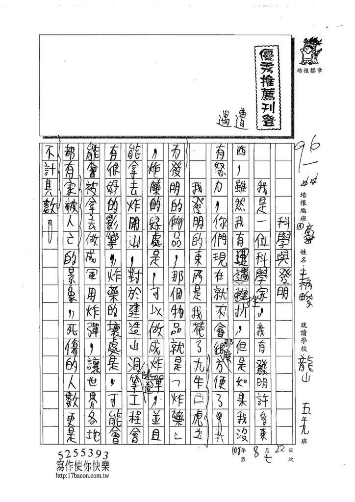 108TSW407王柄畯 (1).jpg
