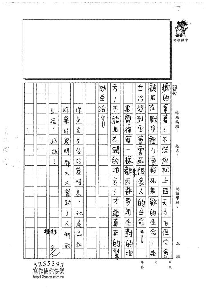 108TSW407胡立軒 (3).jpg