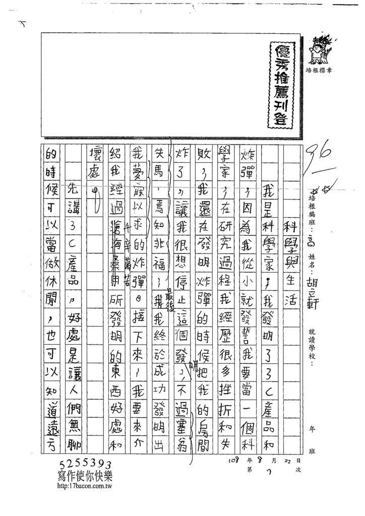 108TSW407胡立軒 (1).jpg