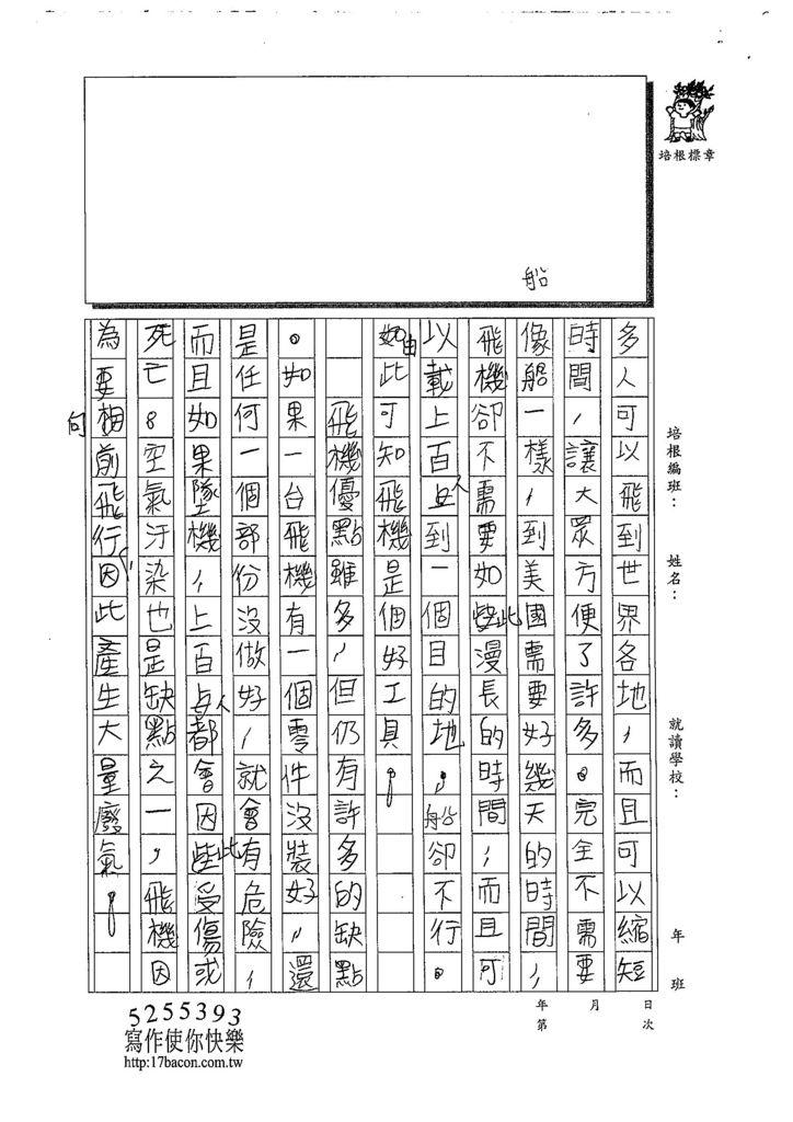 108TSW407許丞鎧 (2).jpg