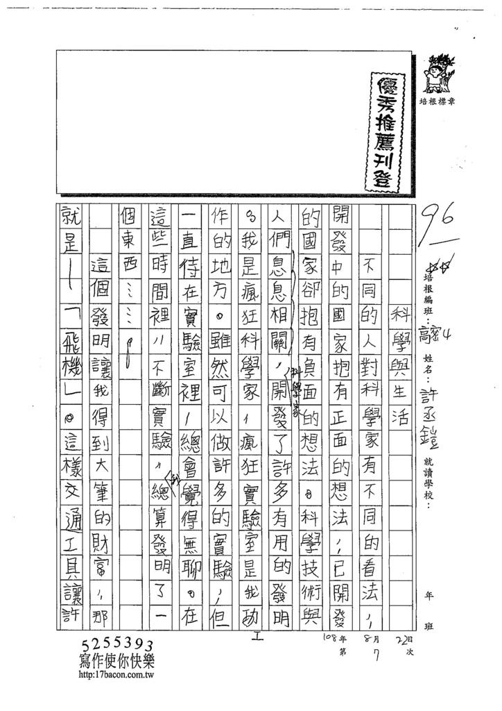 108TSW407許丞鎧 (1).jpg