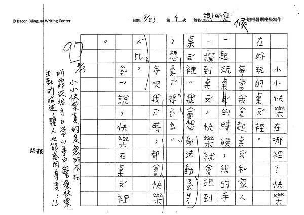 108TBW408謝昕霏 (3).jpg