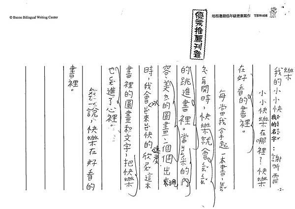 108TBW408謝昕霏 (1).jpg