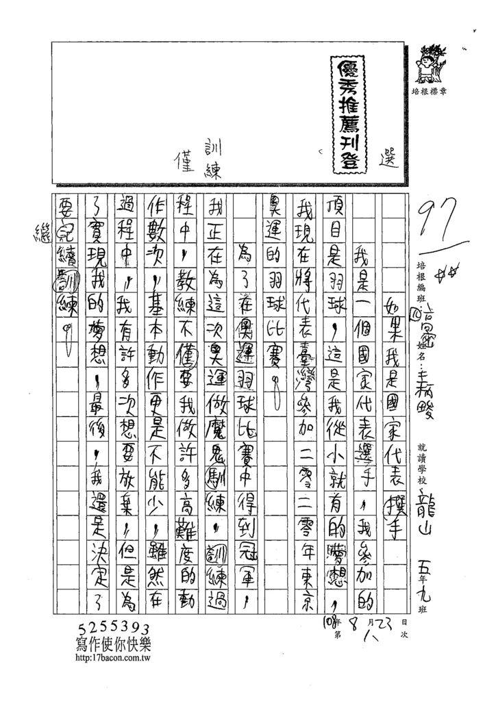 108TSW408王柄畯 (1).jpg