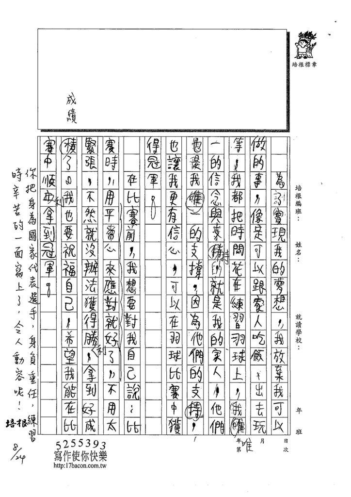 108TSW408王柄畯 (2).jpg