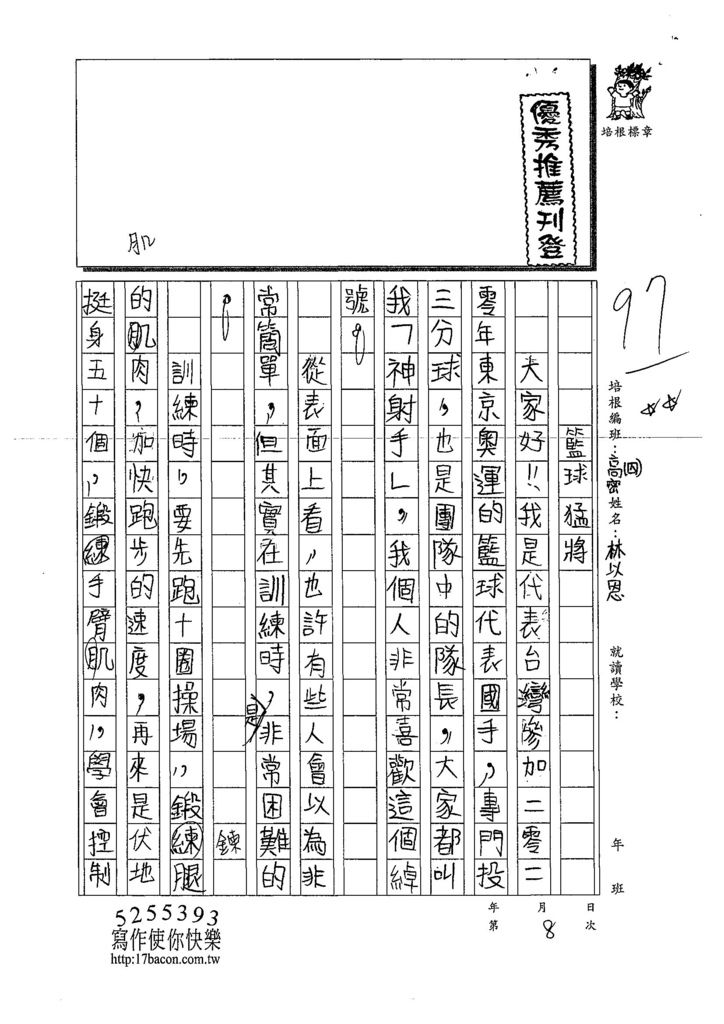 108TSW408林以恩 (1).jpg