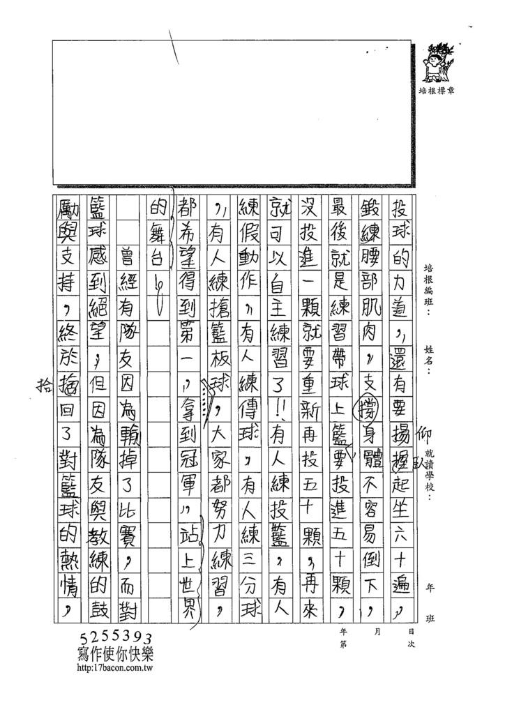 108TSW408林以恩 (2).jpg
