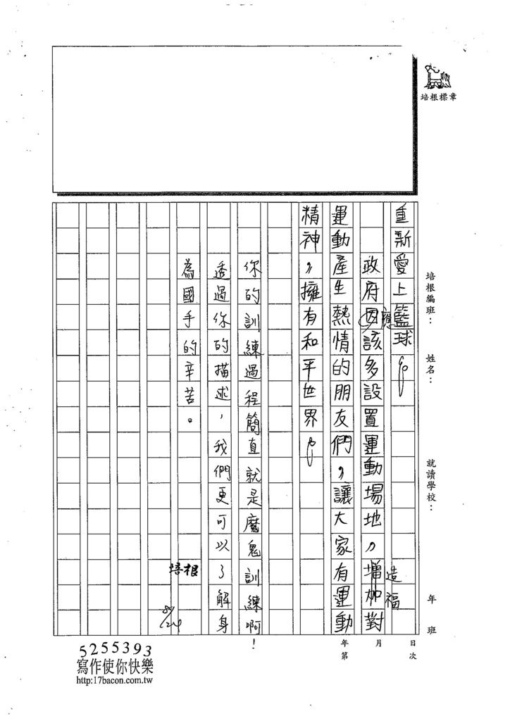 108TSW408林以恩 (3).jpg