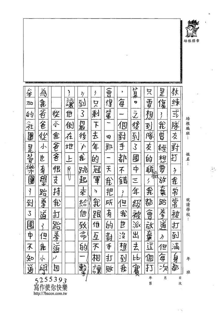 108TSW408胡立軒 (2).jpg