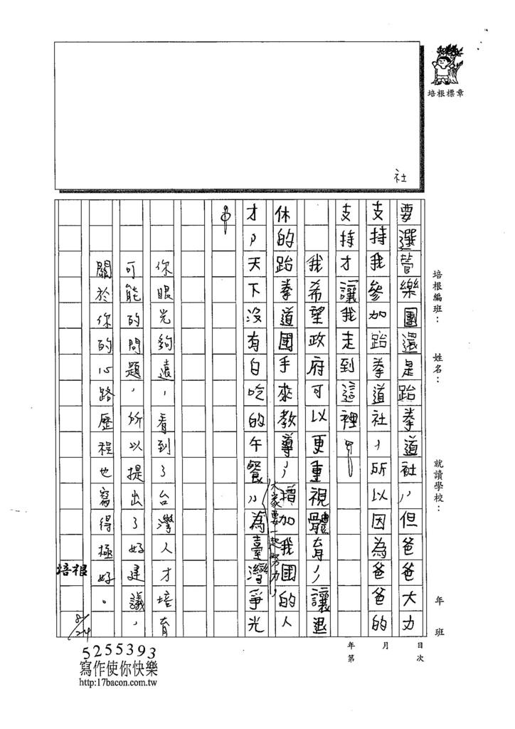 108TSW408胡立軒 (3).jpg