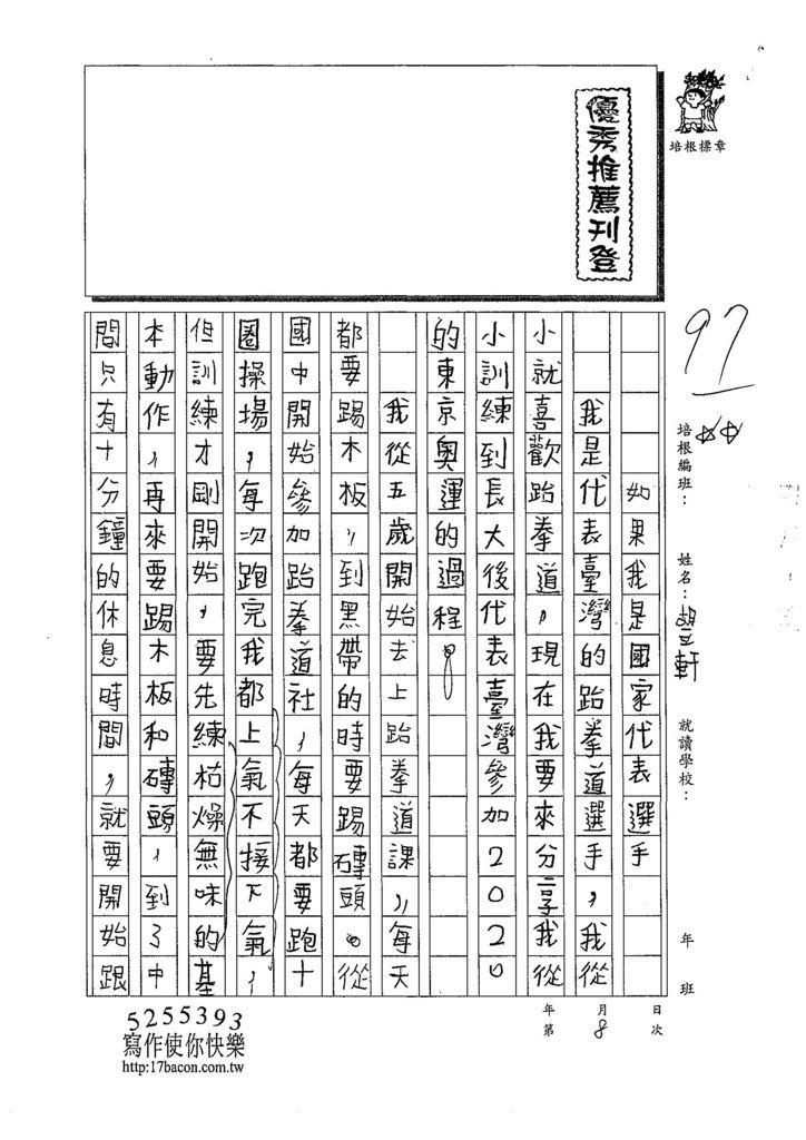 108TSW408胡立軒 (1).jpg