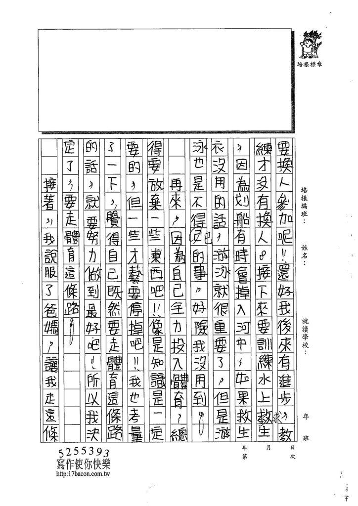 108TSW408區宇豐 (2).jpg