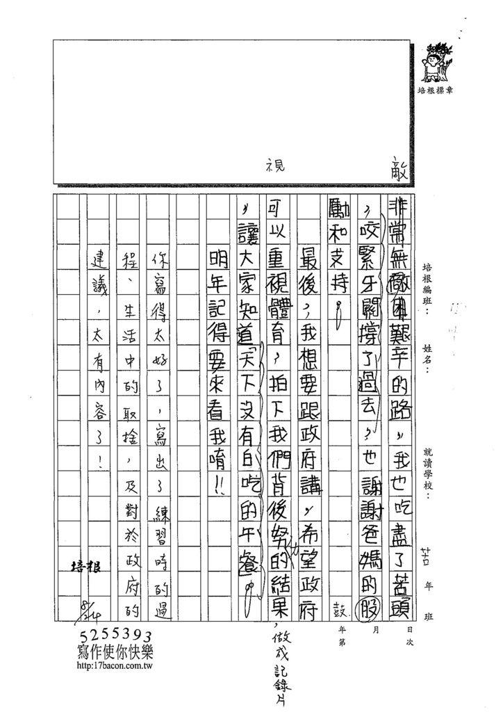 108TSW408區宇豐 (3).jpg