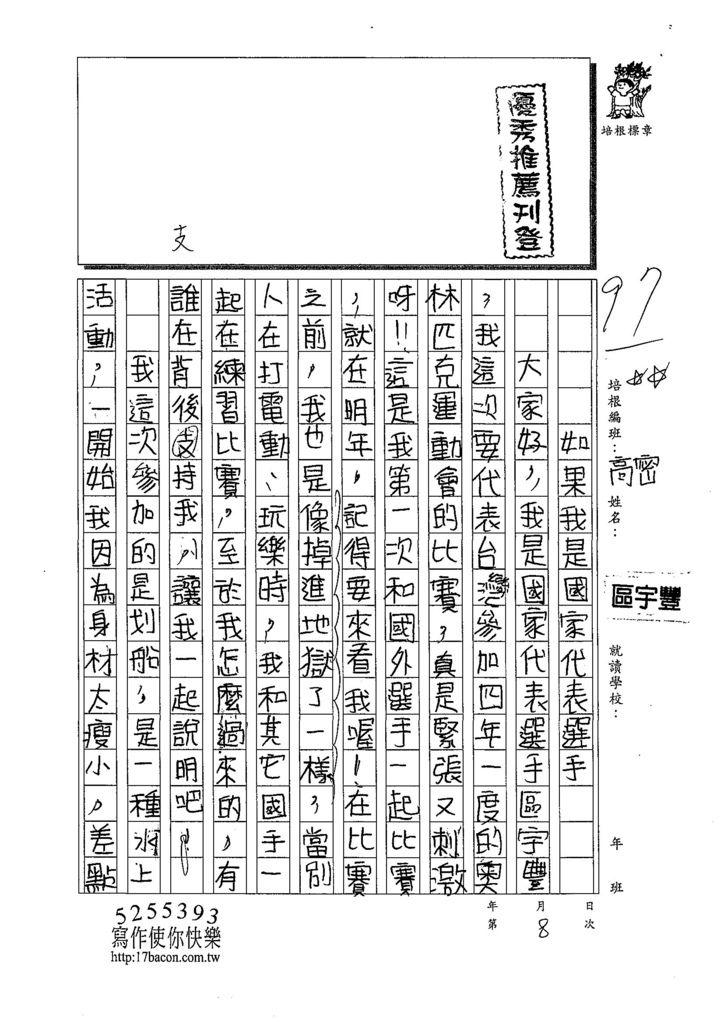 108TSW408區宇豐 (1).jpg
