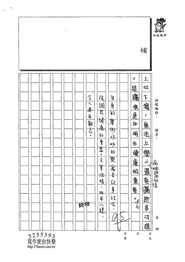 108W5110王洛琳 (3).jpg