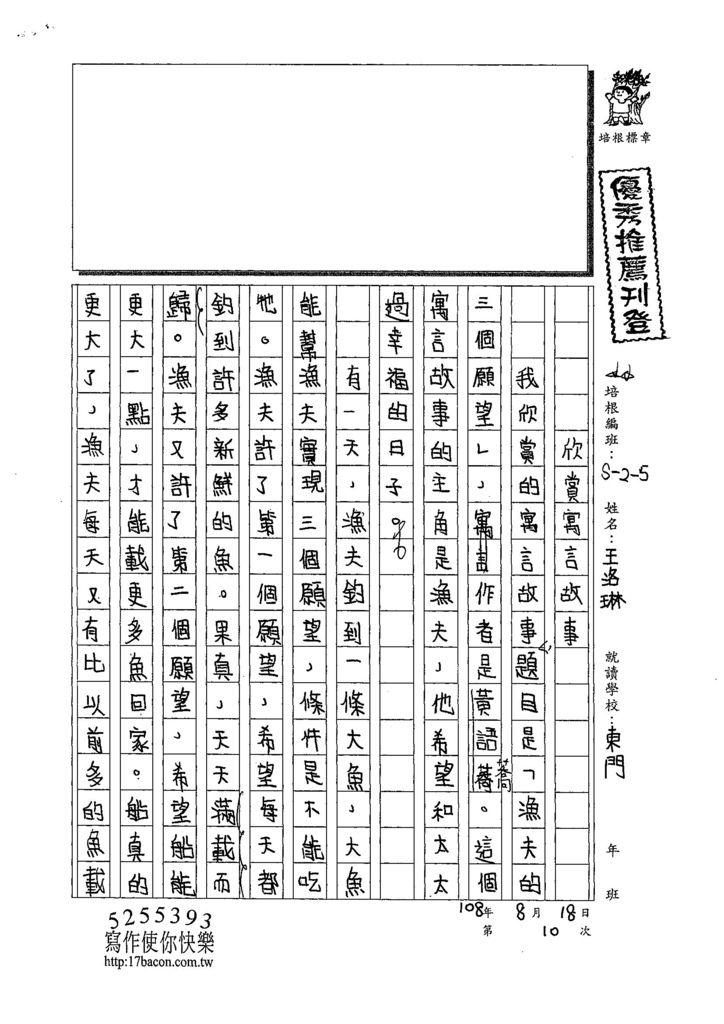 108W5110王洛琳 (1).jpg