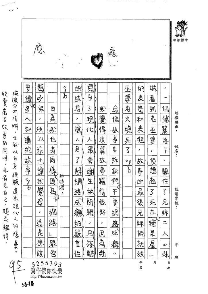 108W5110黃琬宸 (2).jpg