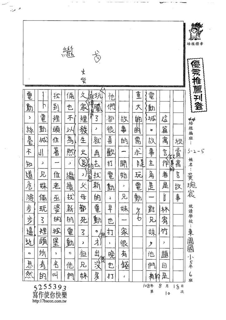 108W5110黃琬宸 (1).jpg