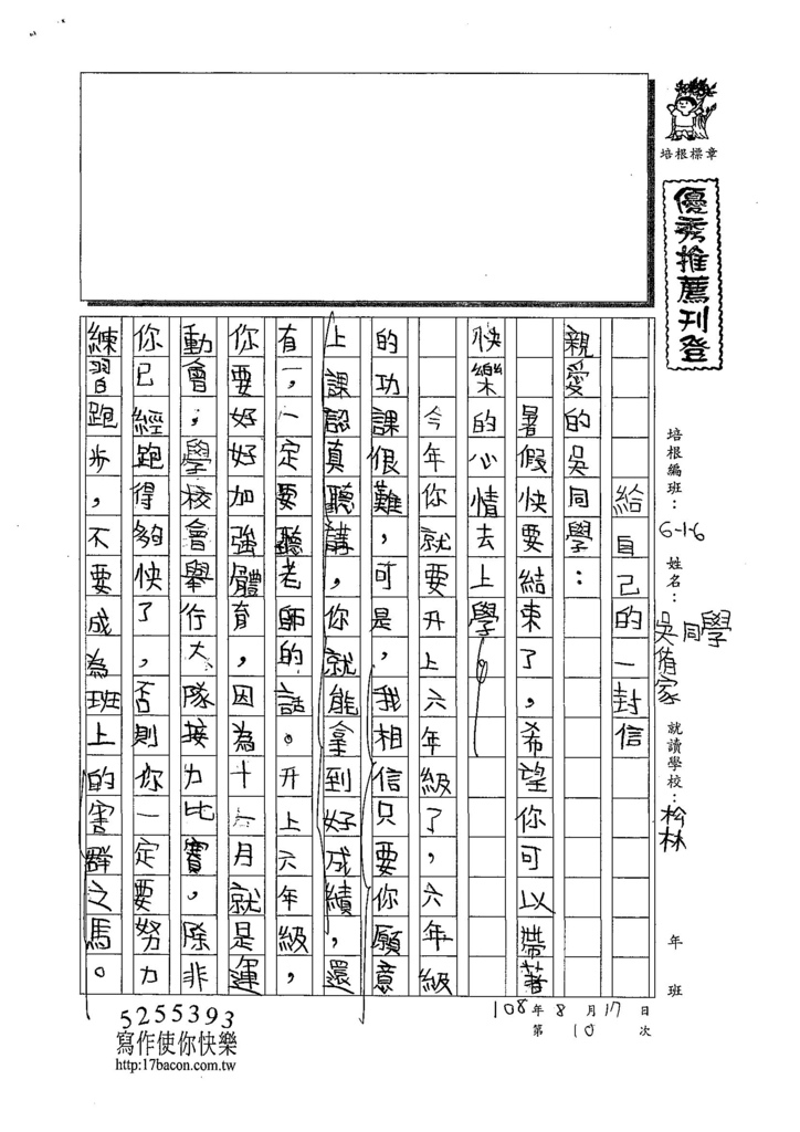 108W6110吳侑家 (1).jpg