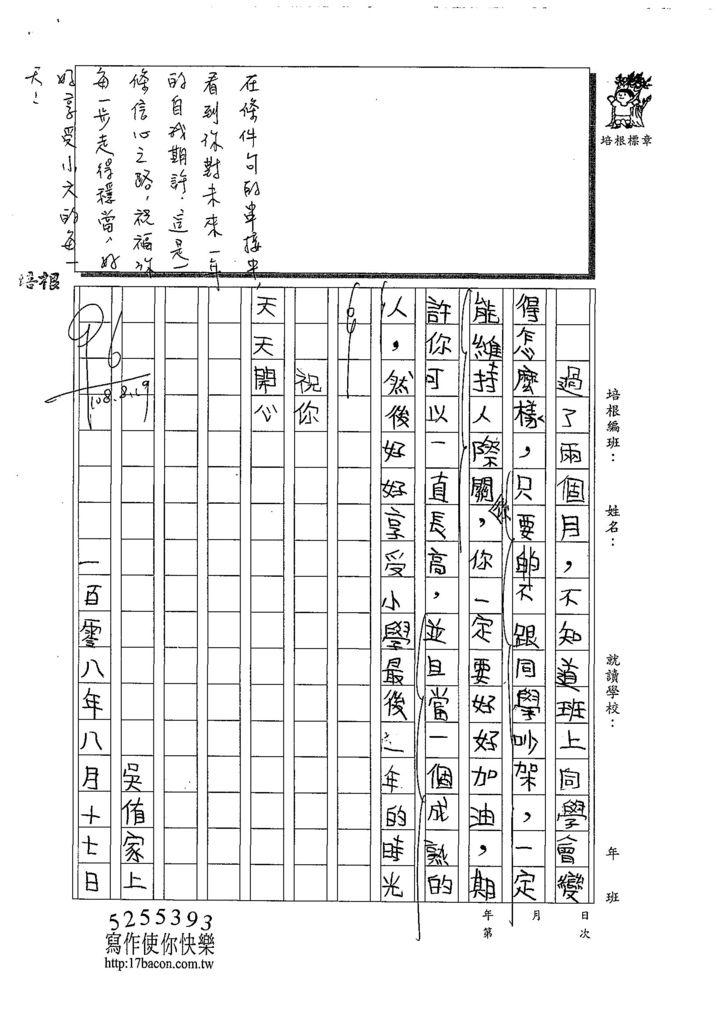 108W6110吳侑家 (2).jpg