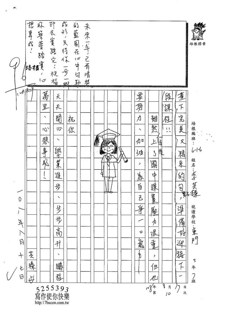 108W6110李芸榛 (2).jpg