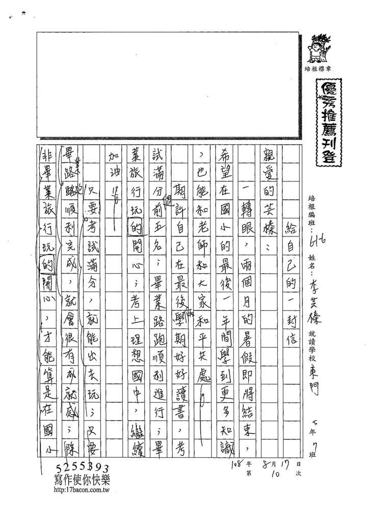 108W6110李芸榛 (1).jpg