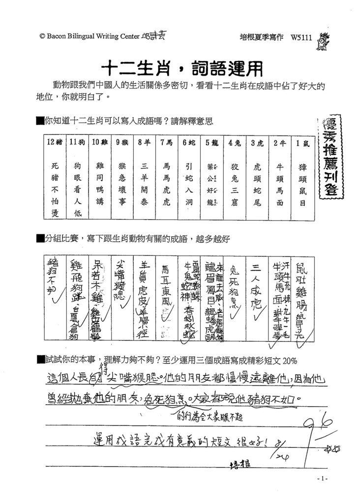 108W5111邱詩芸.jpg