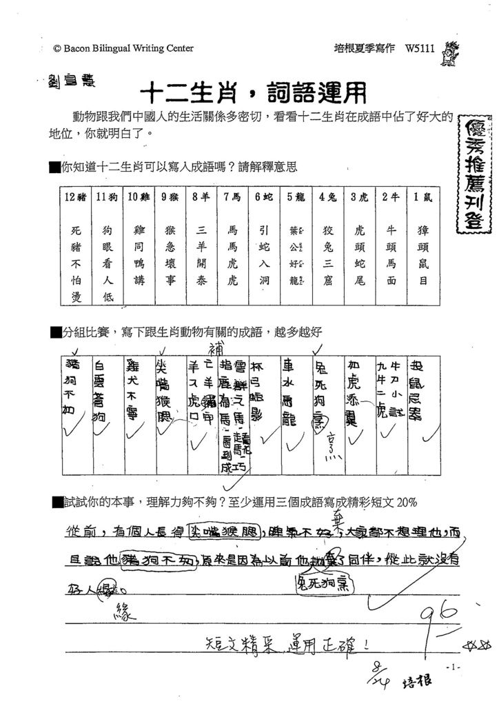 108W5111劉宣慧.jpg