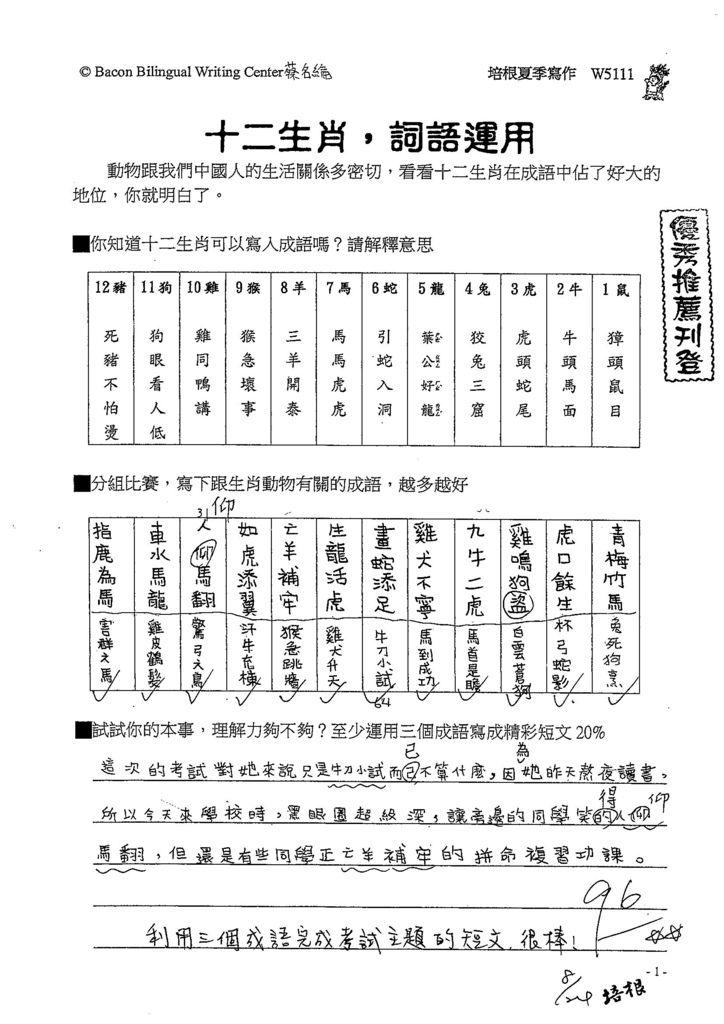 108W5111蔡名綸.jpg