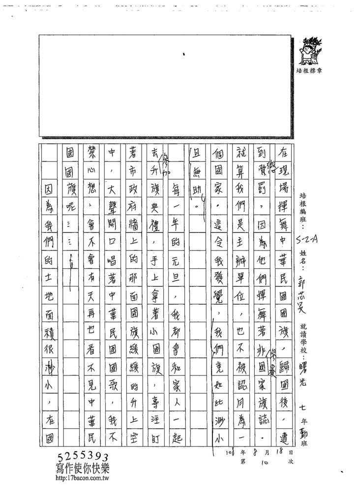 108WA110郭芯旻 (2).jpg