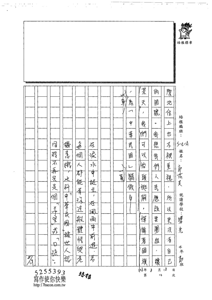 108WA110郭芯旻 (3).jpg