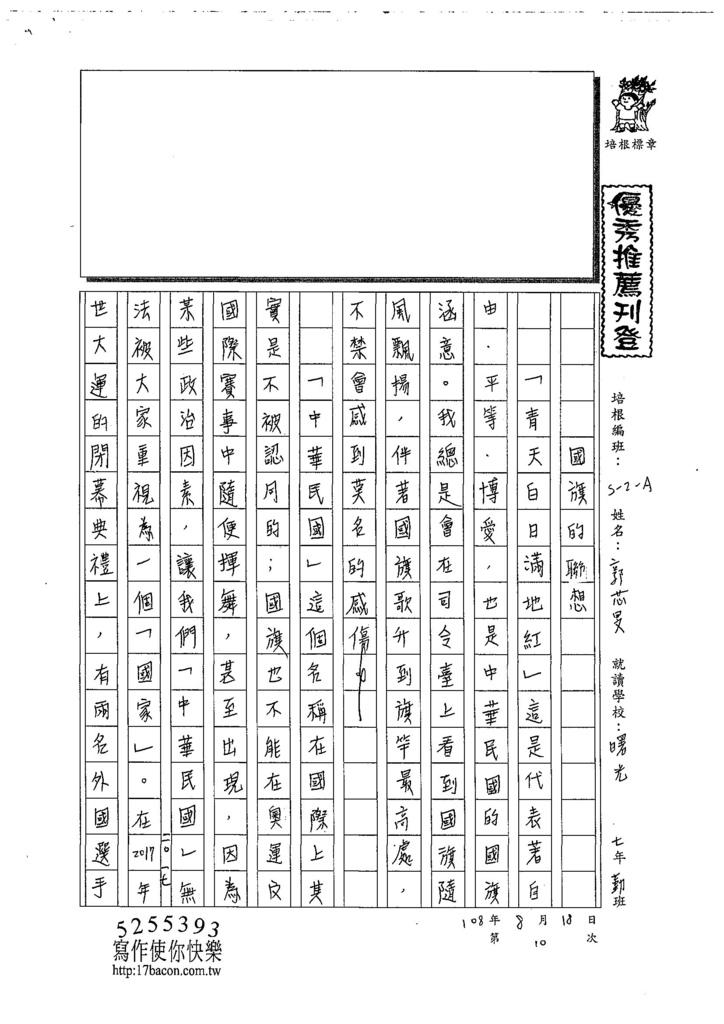 108WA110郭芯旻 (1).jpg