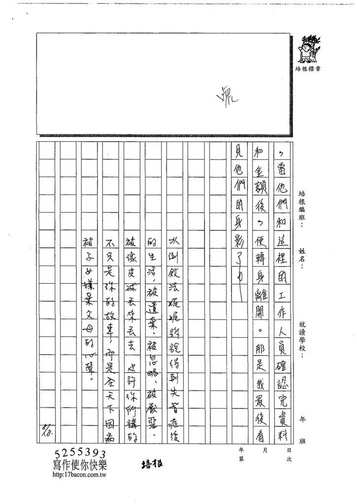 108WG107劉裕勝 (3).jpg