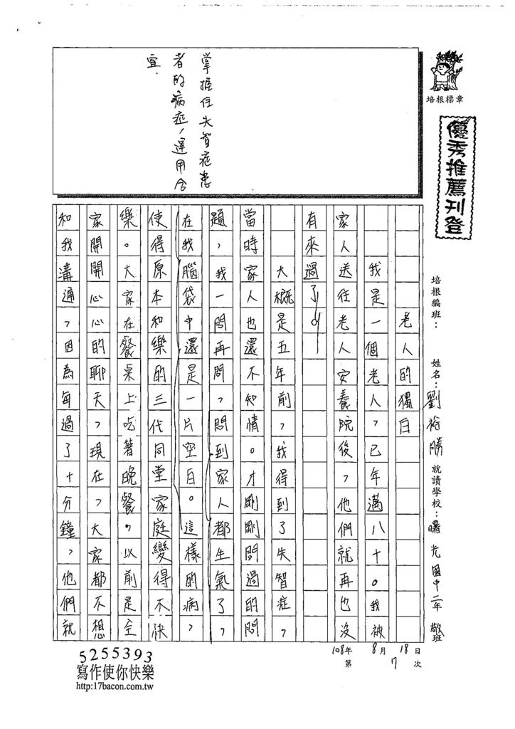 108WG107劉裕勝 (1).jpg