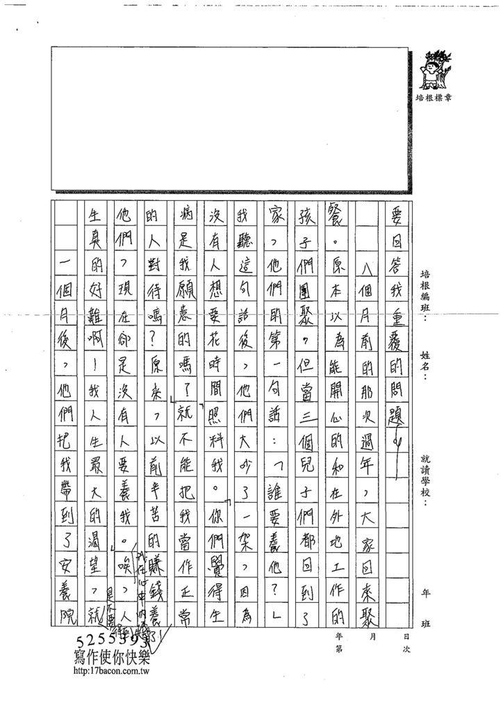 108WG107劉裕勝 (2).jpg