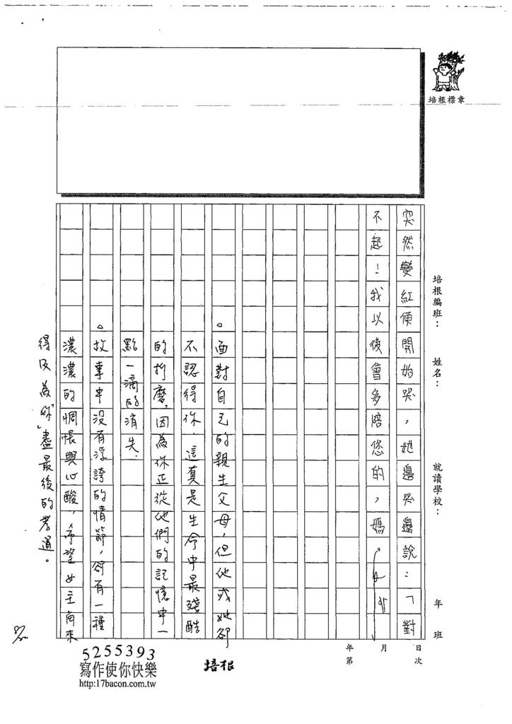 108WG107萬洪妗(3).jpg