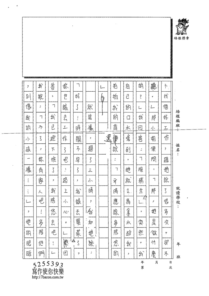 108WG107萬洪妗(2).jpg