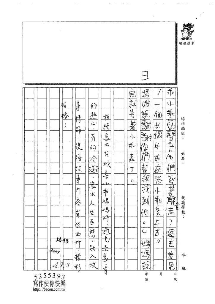 108W3110彭柏諺 (4).jpg