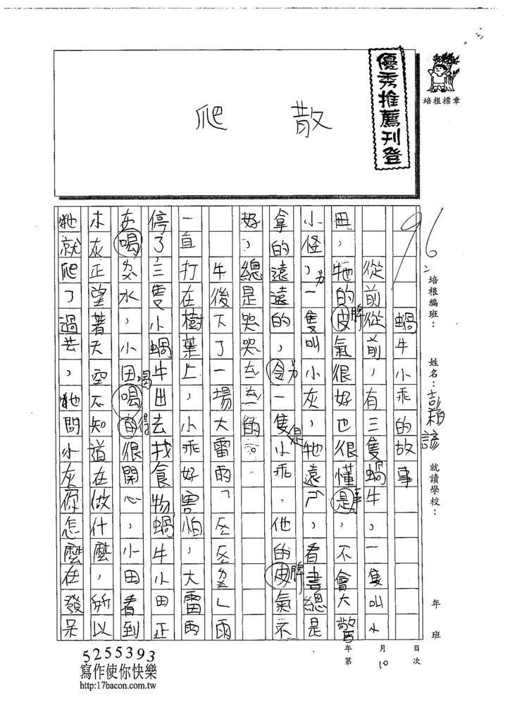 108W3110彭柏諺 (1).jpg