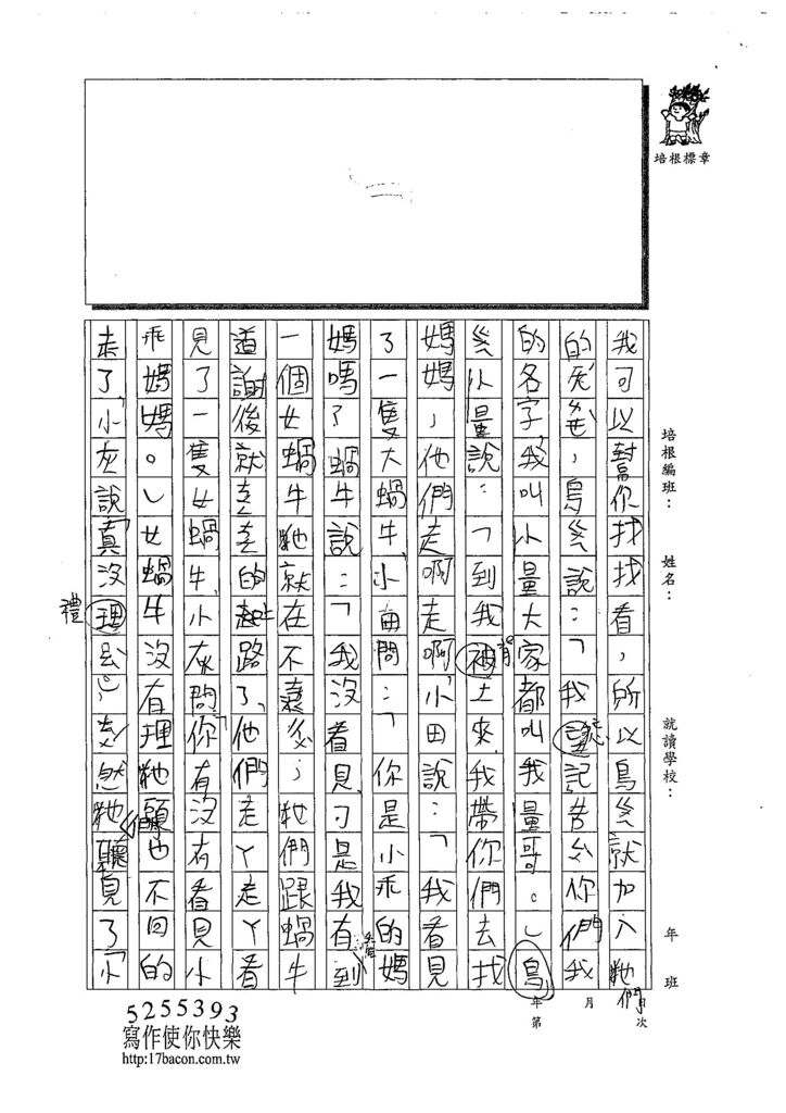 108W3110彭柏諺 (3).jpg