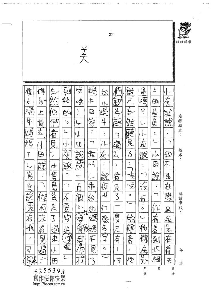 108W3110彭柏諺 (2).jpg