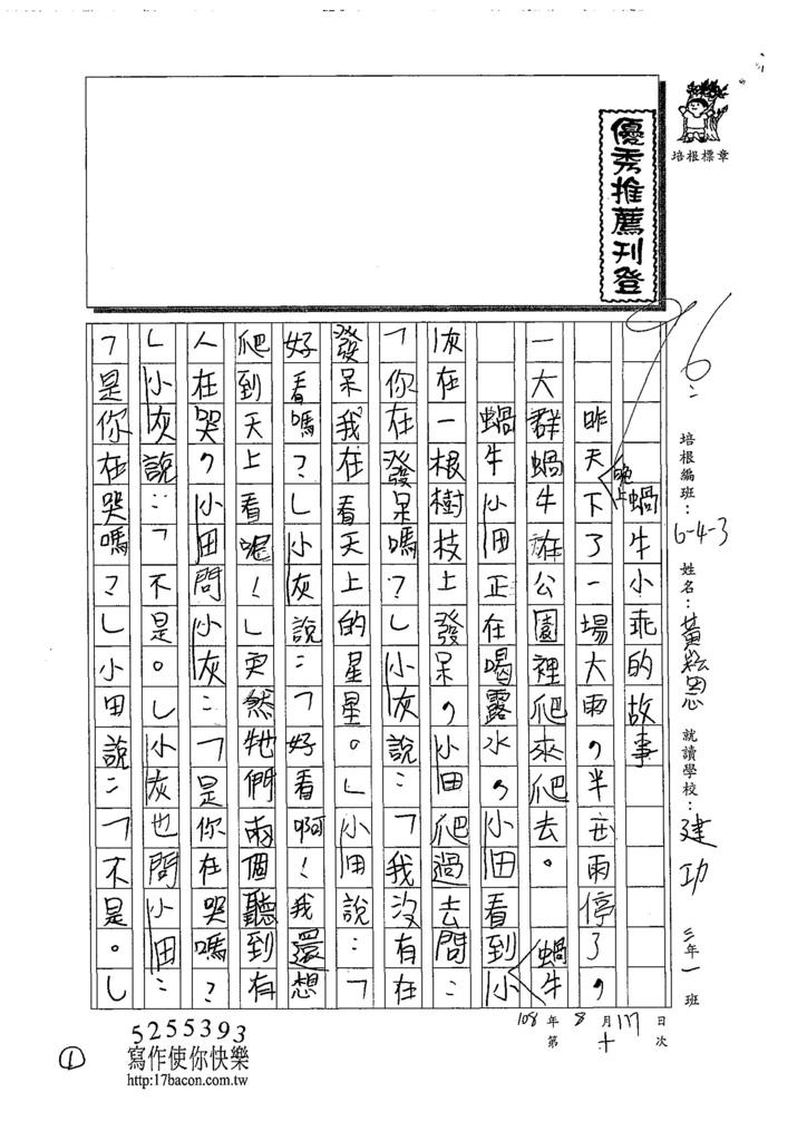 108W3110黃崧恩 (1).jpg