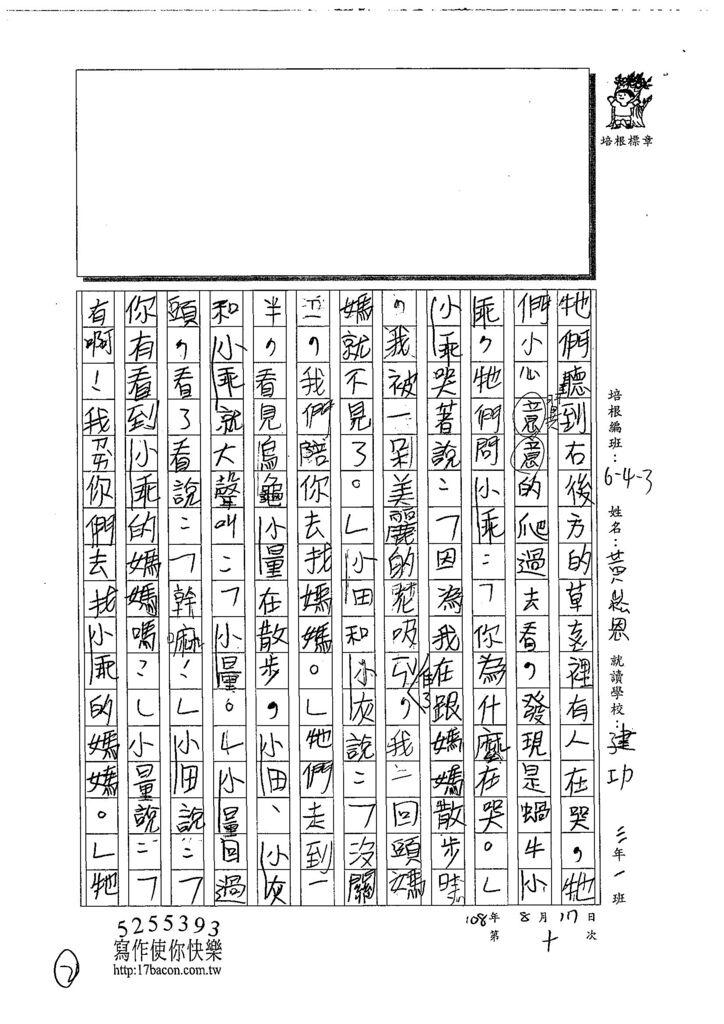 108W3110黃崧恩 (2).jpg