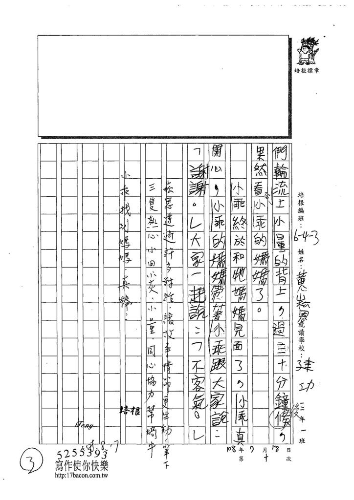 108W3110黃崧恩 (3).jpg