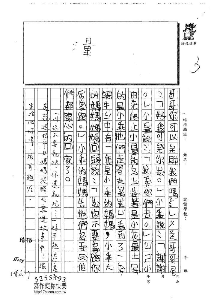 108W3110劉冠廷 (3).jpg