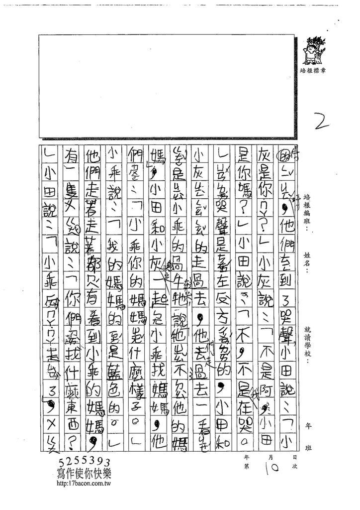 108W3110劉冠廷 (2).jpg