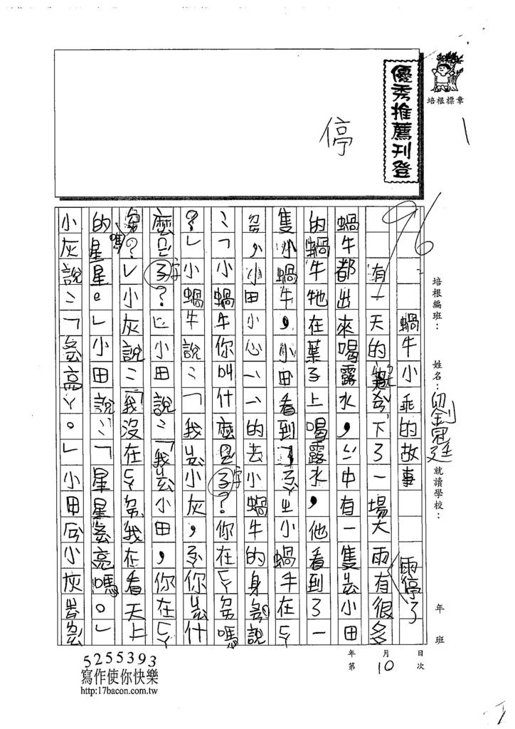 108W3110劉冠廷 (1).jpg